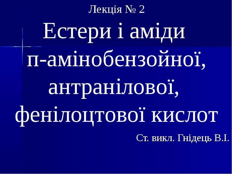 Ст. викл. Гнідець В.І. Лекція № 2 Естери і аміди п-амінобензойної, антранілов...