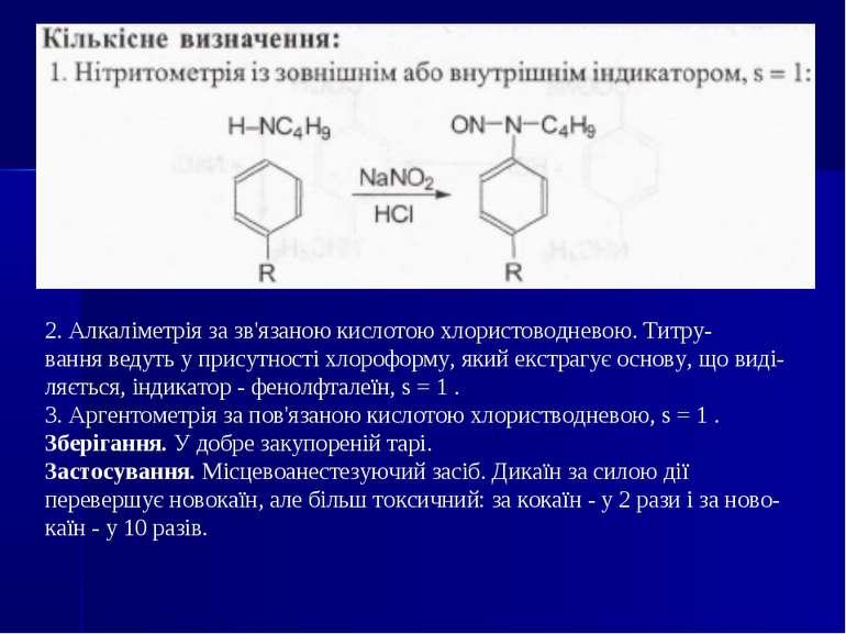 2. Алкаліметрія за зв'язаною кислотою хлористоводневою. Титру- вання ведуть у...