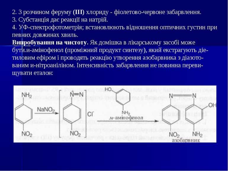 2. З розчином феруму (III) хлориду - фіолетово-червоне забарвлення. 3. Субста...