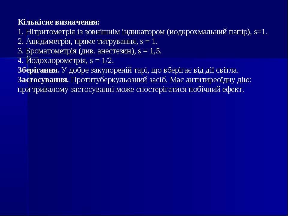 Кількісне визначення: 1. Нітритометрія із зовнішнім індикатором (иодкрохмальн...