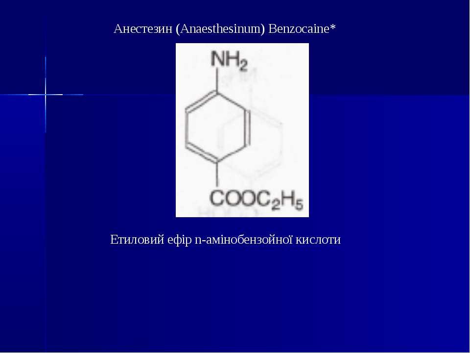 Анестезин (Anaesthesinum) Benzocaine* Етиловий ефір n-амінобензойної кислоти