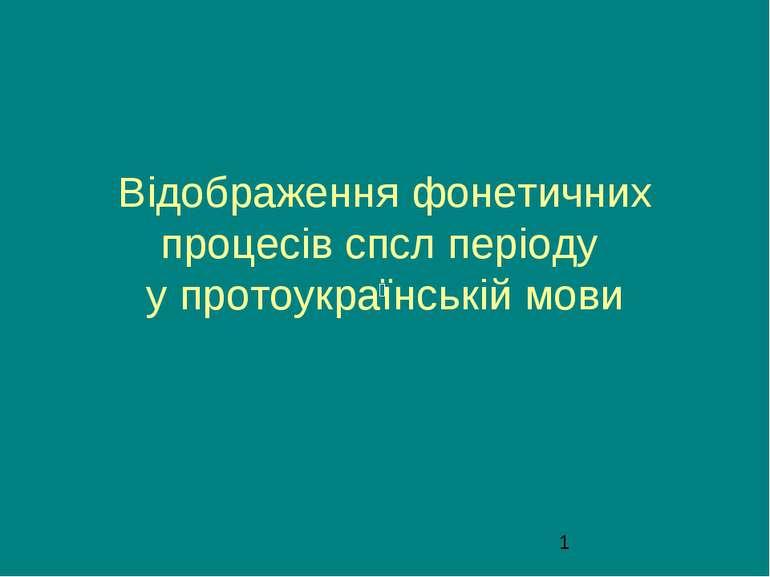 Відображення фонетичних процесів спсл періоду у протоукраїнській мови ѣ