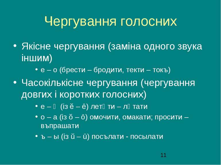 Чергування голосних Якісне чергування (заміна одного звука іншим) е – о (брес...