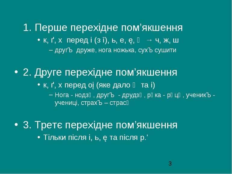 1. Перше перехідне пом'якшення к, ґ, х перед і (з ī), ь, е, ę, Ѣ → ч, ж, ш др...