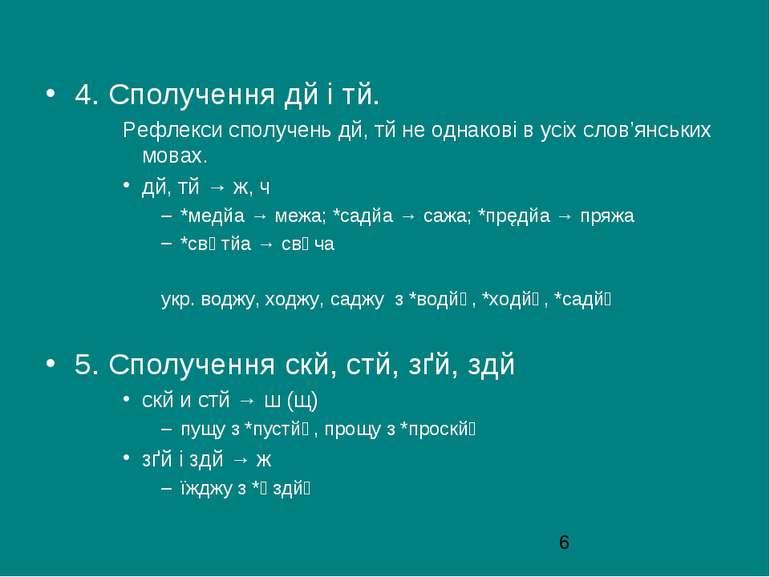 4. Сполучення дй і тй. Рефлекси сполучень дй, тй не однакові в усіх слов'янсь...