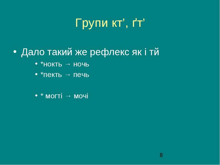 Групи кт', ґт' Дало такий же рефлекс як і тй *нокть → ночь *пекть → печь * мо...