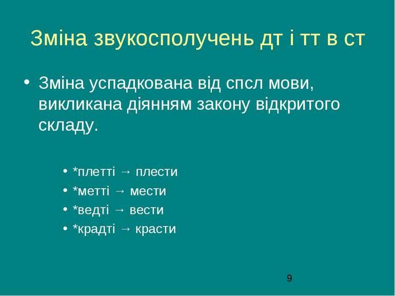 Зміна звукосполучень дт і тт в ст Зміна успадкована від спсл мови, викликана ...