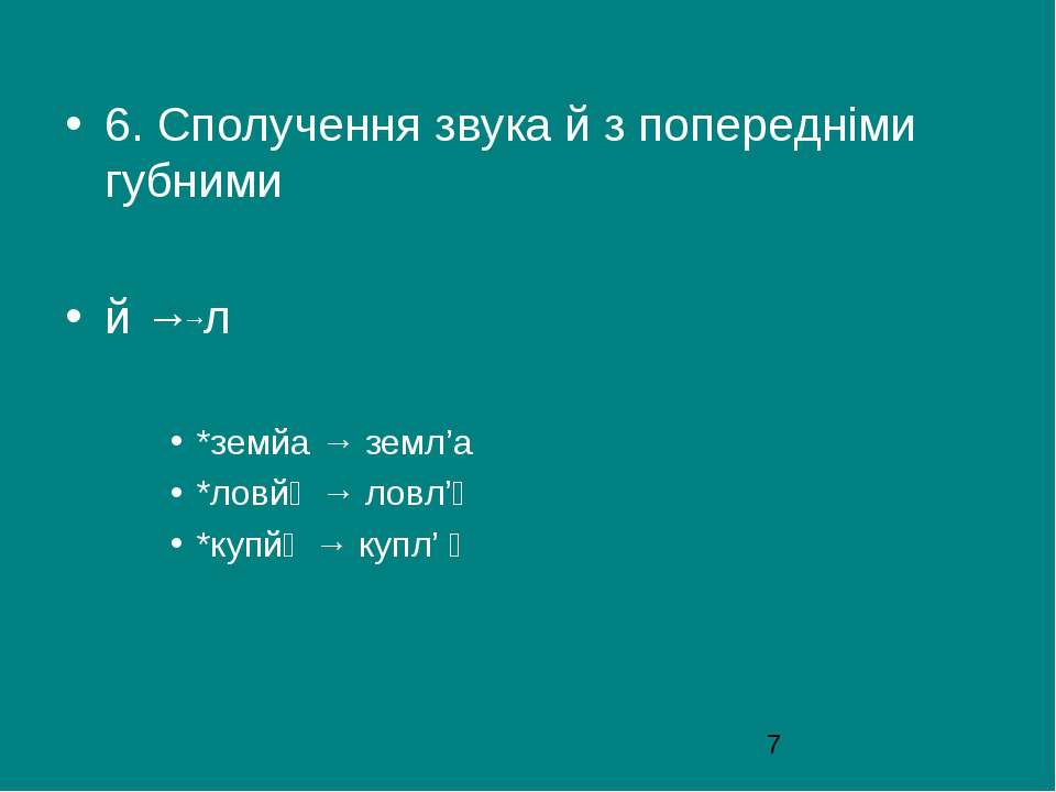 6. Сполучення звука й з попередніми губними й → л *земйа → земл'а *ловйọ → ло...