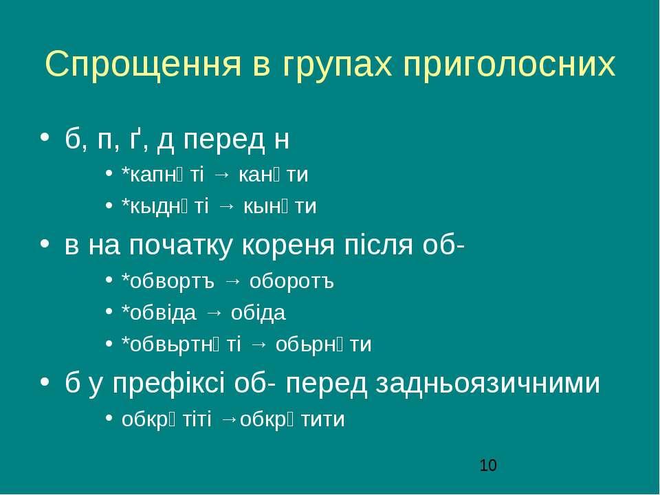 Спрощення в групах приголосних б, п, ґ, д перед н *капнọті → канọти *кыднọті ...