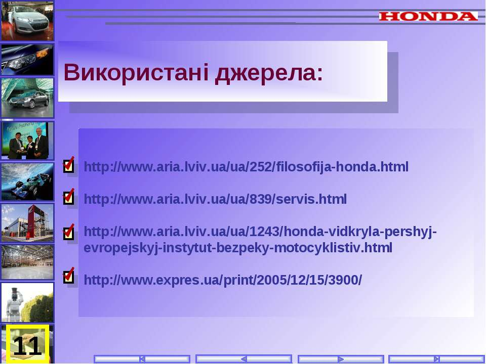 Використані джерела: http://www.aria.lviv.ua/ua/252/filosofija-honda.html htt...