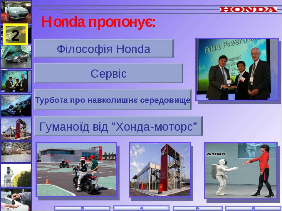 Honda пропонує: Філософія Honda Сервіс Турбота про навколишнє середовище Гума...
