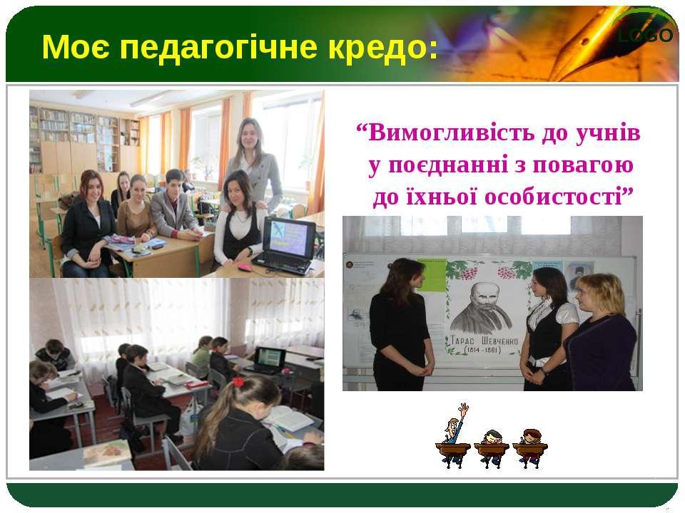 """Моє педагогічне кредо: """"Вимогливість до учнів у поєднанні з повагою до їхньої..."""
