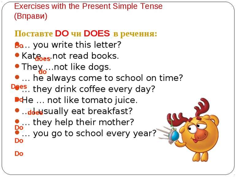 Exercises with the Present Simple Tense (Вправи) Поставте DO чи DOES в реченн...