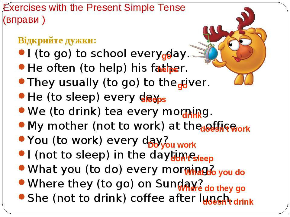 Exercises with the Present Simple Tense (вправи ) Відкрийте дужки: I (to go) ...