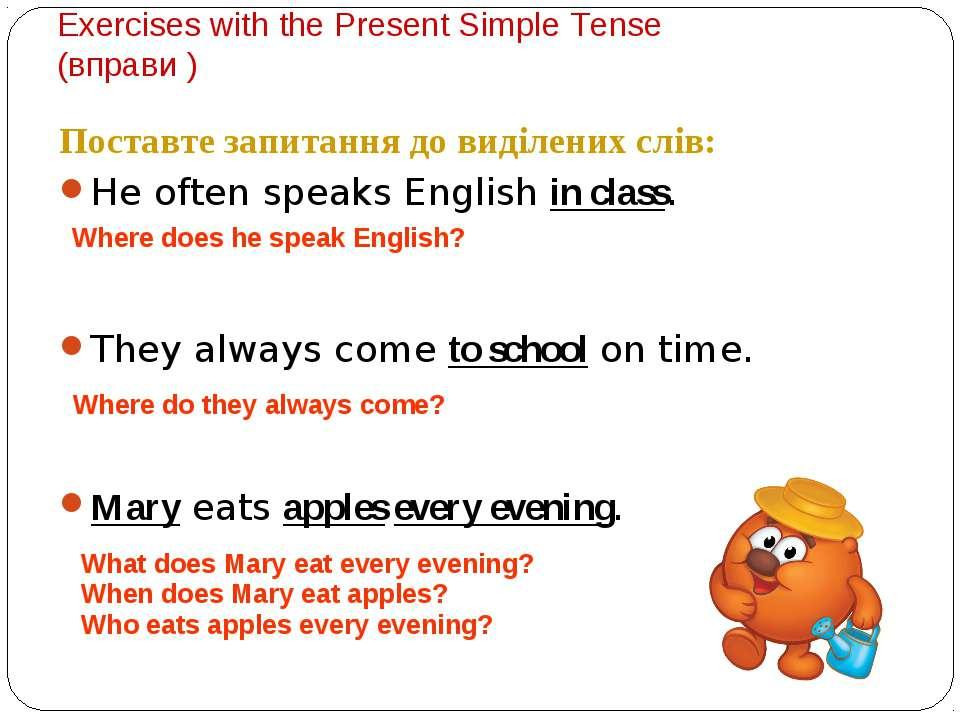 Exercises with the Present Simple Tense (вправи ) Поставте запитання до виділ...