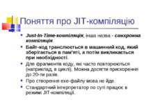Поняття про JIT-компіляцію Just-In-Time-компіляція; інша назва - синхронна ко...