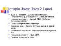 Історія Java: Java 2 і далі 1998 р. - версія 1.2; ключовий момент. Починаючи ...