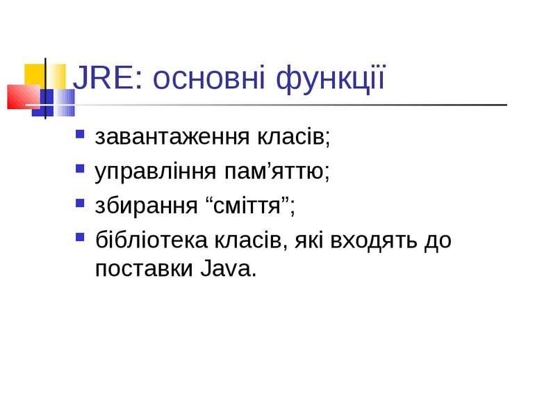 """JRE: основні функції завантаження класів; управління пам'яттю; збирання """"сміт..."""