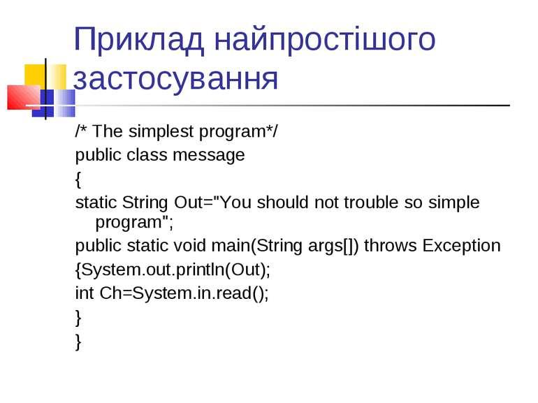 Приклад найпростішого застосування /* The simplest program*/ public class mes...
