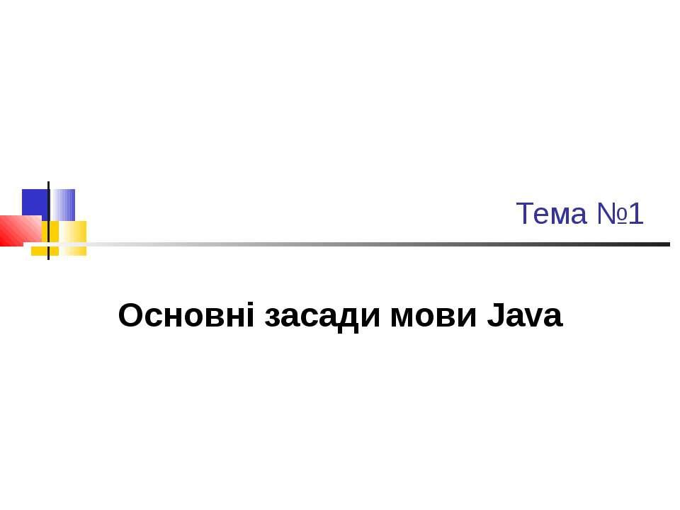 Тема №1 Основні засади мови Java