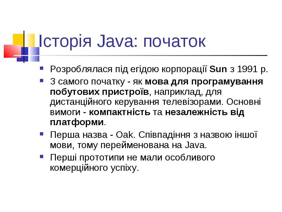 Історія Java: початок Розроблялася під егідою корпорації Sun з 1991 р. З само...