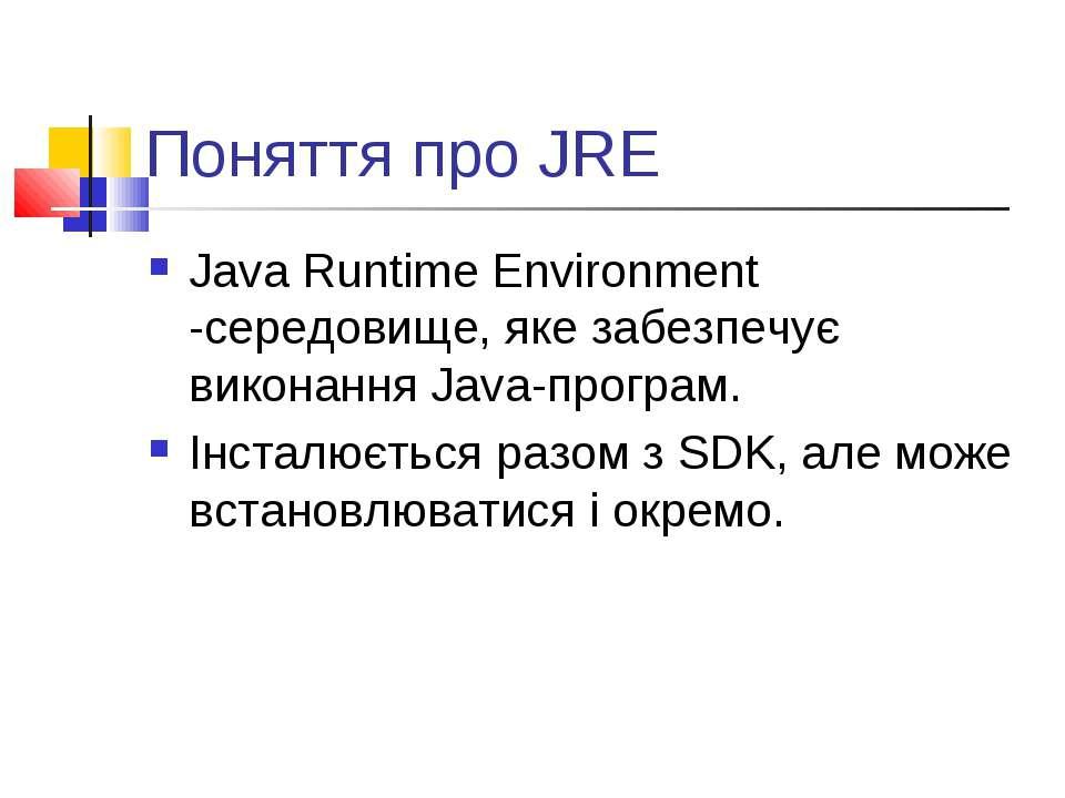 Поняття про JRE Java Runtime Environment -середовище, яке забезпечує виконанн...
