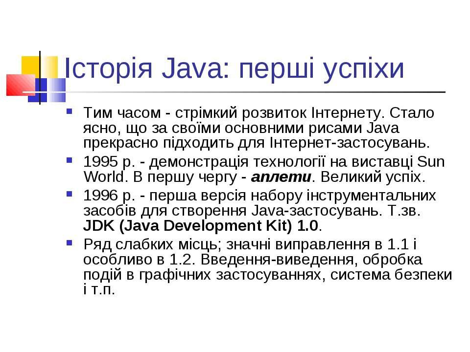Історія Java: перші успіхи Тим часом - стрімкий розвиток Інтернету. Стало ясн...