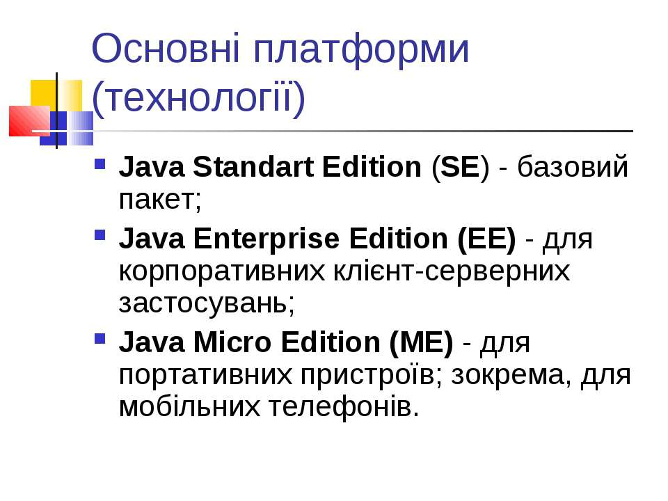 Основні платформи (технології) Java Standart Edition (SE) - базовий пакет; Ja...