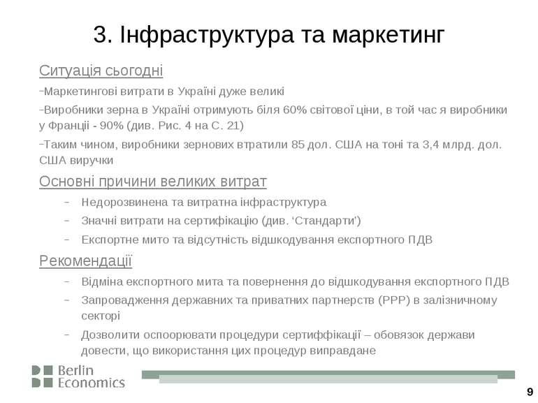 * 3. Інфраструктура та маркетинг Ситуація сьогодні Маркетингові витрати в Укр...