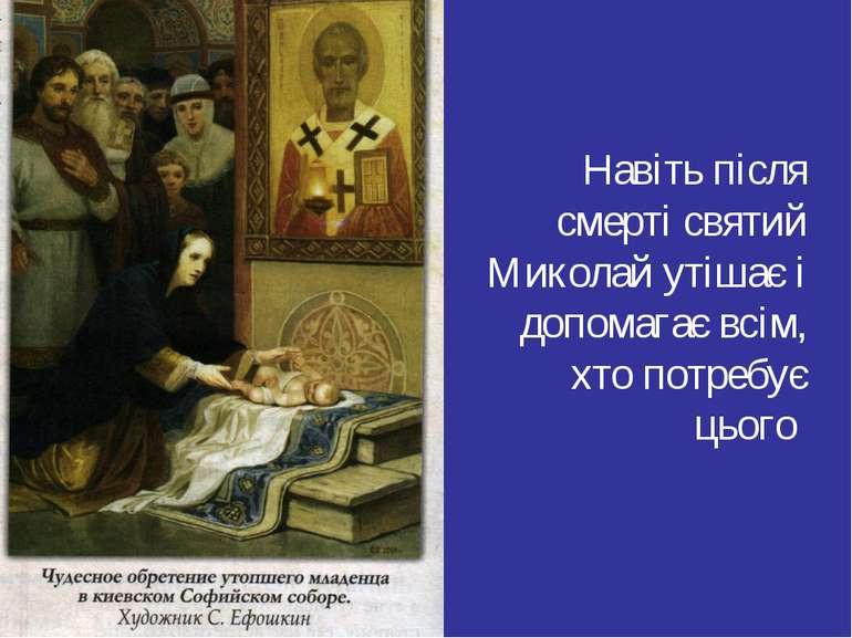 Навіть після смерті святий Миколай утішає і допомагає всім, хто потребує цього