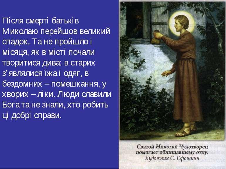 Після смерті батьків Миколаю перейшов великий спадок. Та не пройшло і місяця,...