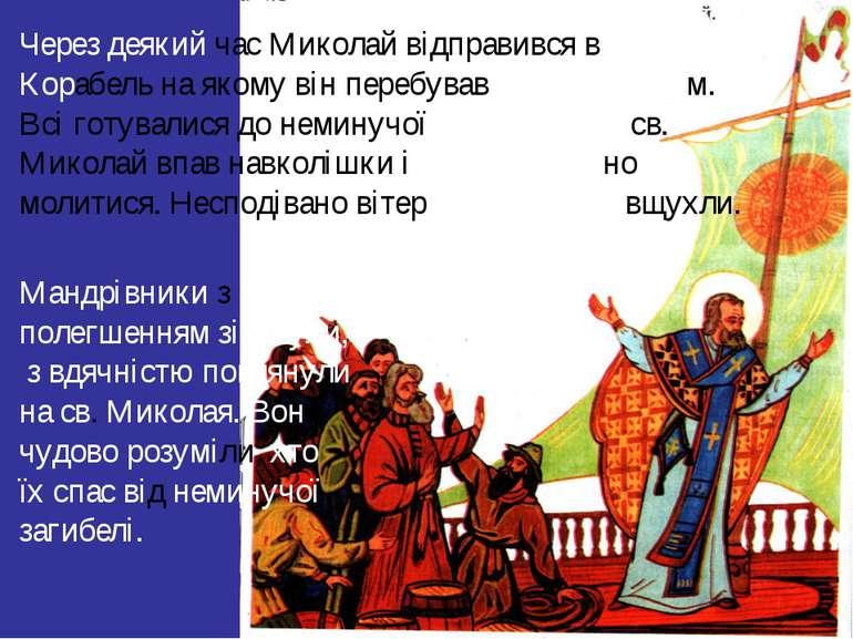 Через деякий час Миколай відправився в подорож. Корабель на якому він перебув...