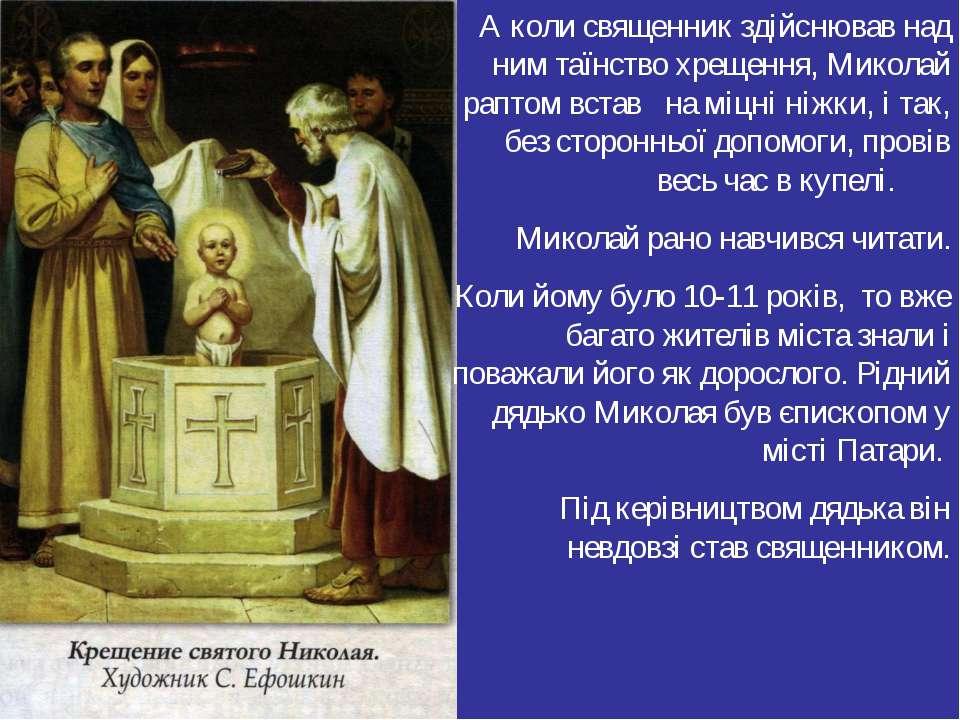 А коли священник здійснював над ним таїнство хрещення, Миколай раптом встав н...