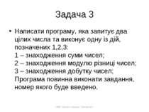 Задача 3 Написати програму, яка запитує два цілих числа та виконує одну із ді...