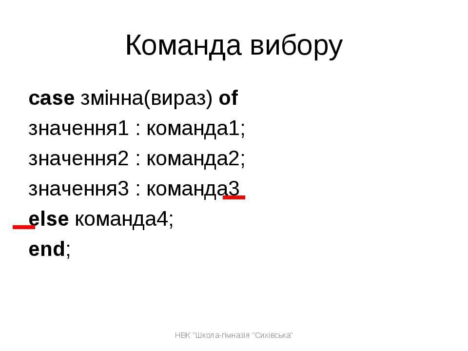 Команда вибору case змінна(вираз) of значення1 : команда1; значення2 : команд...