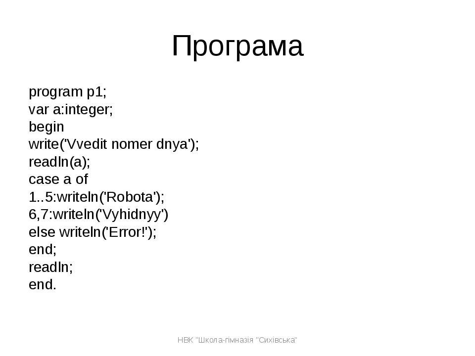 Програма program p1; var a:integer; begin write('Vvedit nomer dnya'); readln(...