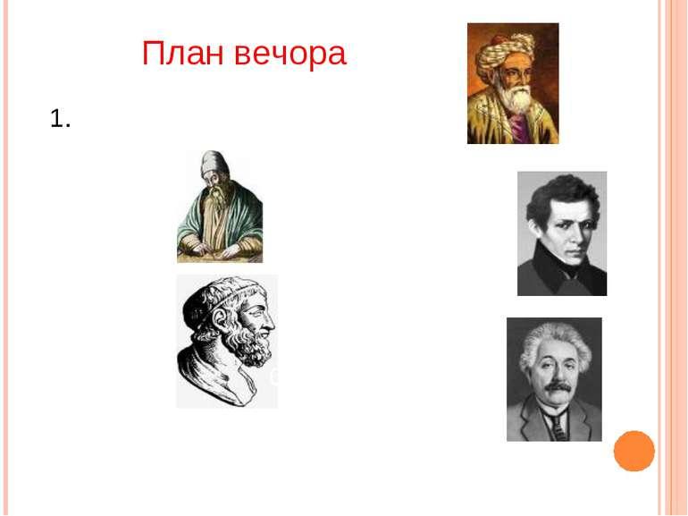 План вечора Вступ 3. Архімед 4. Омар Хайям 5. Н.Лобачевський 6.А. Ейнштейн 7....
