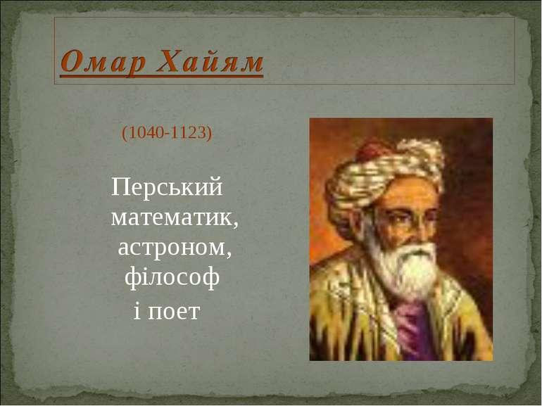 (1040-1123) Перський математик, астроном, філософ і поет
