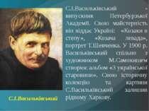 С.І.Васильківський - випускник Петербурзької Академії. Свою майстерність він ...