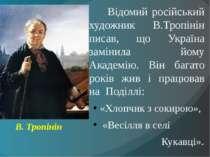 Відомий російський художник В.Тропінін писав, що Україна замінила йому Академ...