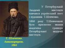 У Петербурзькій Академії мистецтв навчався український поет і художник Т.Шевч...
