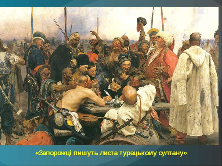«Запорожці пишуть листа турецькому султану»«Запорожці пишуть листа турецькому...