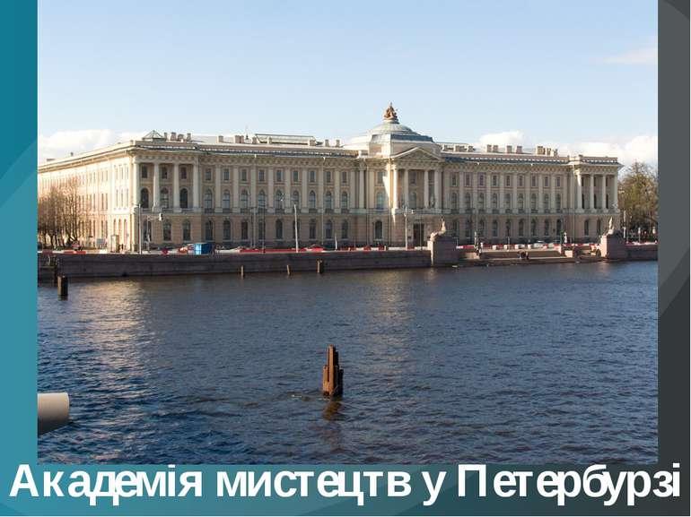 Академія мистецтв у ПетербурзіАкадемія мистецтв у Петербурзі
