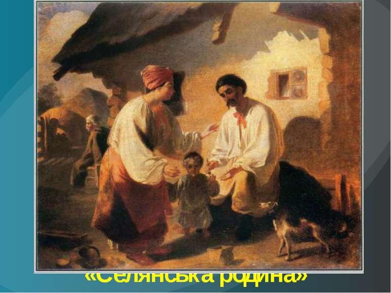 «Селянська родина»«Селянська родина»