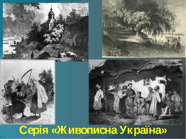 Серія «Живописна Україна»Серія «Живописна Україна»