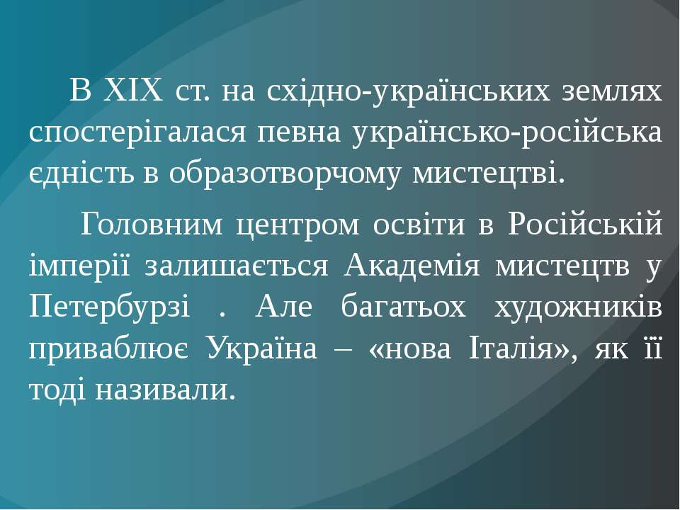 В ХІХ ст. на східно-українських землях спостерігалася певна українсько-російс...