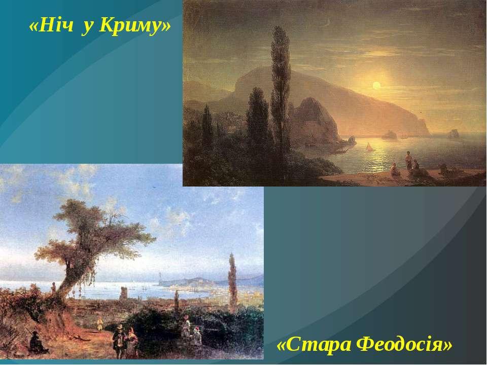 «Ніч у Криму»