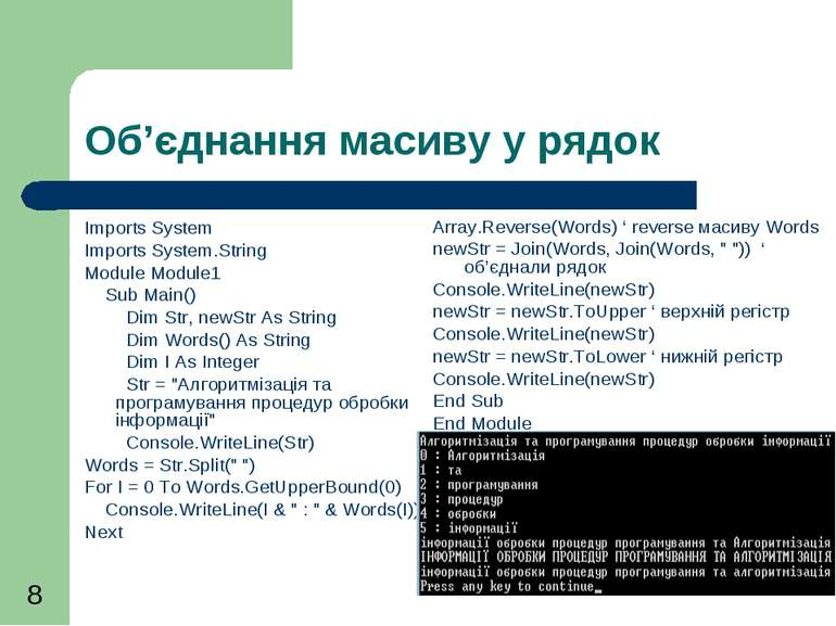 Об'єднання масиву у рядок Imports System Imports System.String Module Module1...