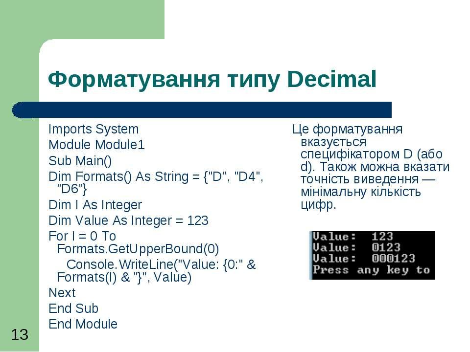 Форматування типу Decimal Imports System  Module Module1   Sub Main()  Di...