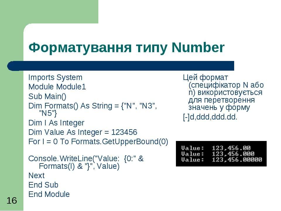 Форматування типу Number Imports System  Module Module1   Sub Main()  Dim...